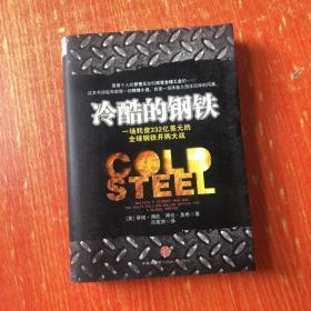 冷酷的钢铁:一场耗资332亿美元的全球钢铁并购大战,像一部惊悚小说,更像一场席卷大西洋的风暴。