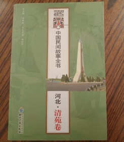 中国民间故事全书.河北.清苑卷