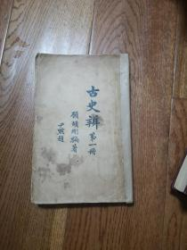 古史辨 第一册