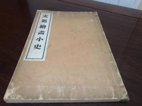 F-0217和刻本 支那绘画小史 一册全/1910年