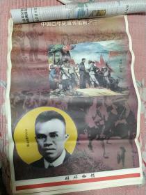 中国百年史宣传组画之三砸碎枷锁
