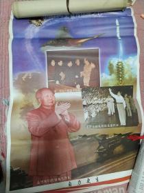 中国百年史宣传组画之七自力更生