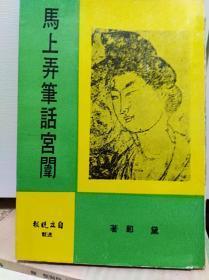 马上弄笔话宫闱  75年丙版