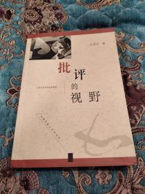 【绝版书】批评的视野,2004年一版一印仅印2200册