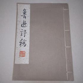 鲁迅诗稿 (陈 毅题字 郭沫若序)1961年一版一印 线装本 如图