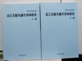 出土文献与唐代诗学研究  上下册全, 12年初版