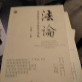 法论(西南政法大学研究生学报Vol.26)