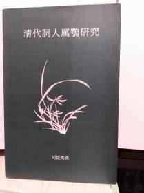清代词人厉鹗研究  94年初版,作者签赠本