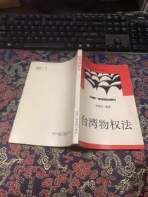 台湾物权法