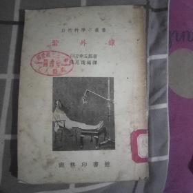 紫外线(自然科学小丛书)39年初版,51年6月6版