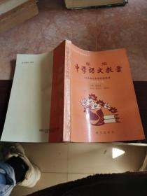 新编中学语文教案 初中第六册
