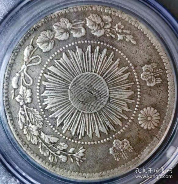 原味少见日本明治三年壹圆私铸版宝诚评级XF40银币收藏