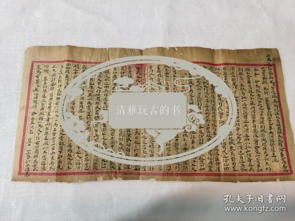 清代山东道监察御史(方俊)
