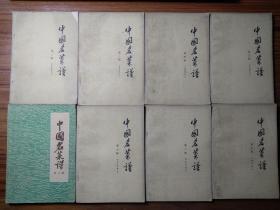 中国名菜谱第二辑、第三辑、第四辑、第五辑、第六辑、第七辑、第八辑、第九辑(7本合售)