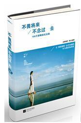 现货 不畏将来 不念过去-精装纪念版 十二著 文学书籍 新华书店正版畅销书籍  依君心