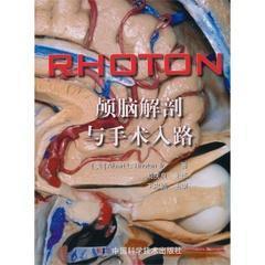 RHOTON?颅脑解剖与手术入路