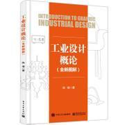 工业设计概论 全新图解 陈根 著 工业设计学基础知识教程书籍 产品设计艺术书籍 产品设计汽车机械部件等设计制作生产图书籍