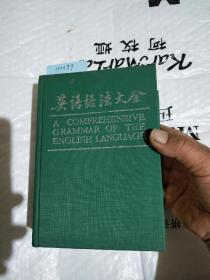 英语语法大全:A Comprehensive grammar of the English language