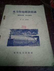 水力发电建设常识(第四分册水工结构)