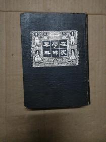 民国38年重纂初版《在家学佛要典》精装