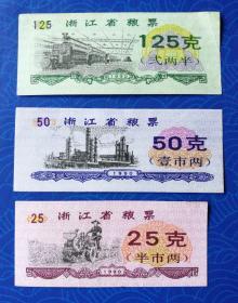 票证:1990年浙江省粮票:125克、50克,25克,合售,佳品