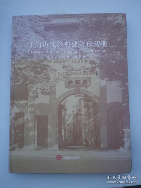 上海近代经典建筑珍藏册 上海地铁纪念卡 36张卡全