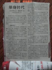 单身时代 (报纸连载剪报)