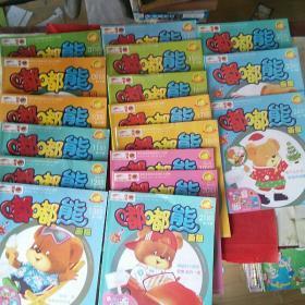 《嘟嘟熊画报0--7岁》2011年7、9、10、11、12、13、14、15、16、17、18、19、20、21、22、23、24期合售共17本合售