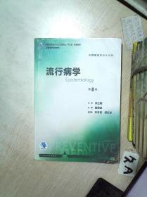 流行病学 第8版                                                           .
