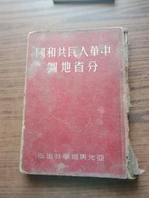 中华人民共和国分省地图1952