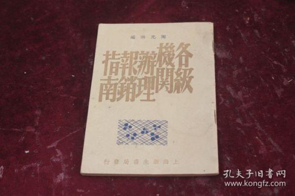 1946年初版/首現/陶元琳先生著作===各級機關辦理報銷指南