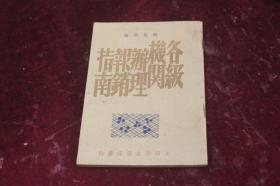 1946年初版/首现/陶元琳先生著作===各级机关办理报销指南
