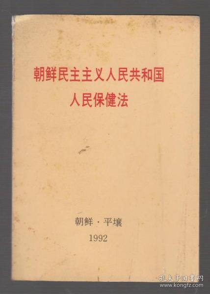 朝鲜原版书:朝鲜民主主义人民共和国人民保健法(中文版)(92年64开本)