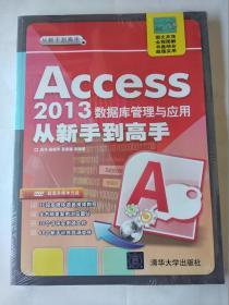 Access 2013 数据库管理与应用从新手到高手
