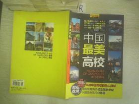 中国最美高校(画册配文字)