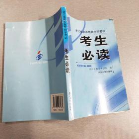 浙江省高等教育自学考试 考生必读