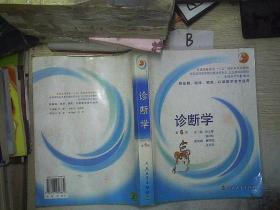 诊断学 第6版