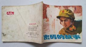 文革连环画——密码的故事 74年一版一印
