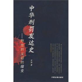 中华刑罚发达史:野蛮到文明的嬗变