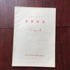 复印报刊资料;世界经济1984.5