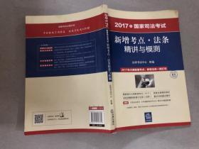 2017年国家司法考试新增考点·法条精讲与模测