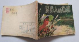文革连环画:迷惑人的鱼塘 74年印