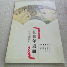 浙江博物馆册页精品——任伯年扇面