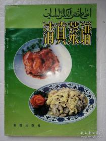 清真菜谱*已消毒