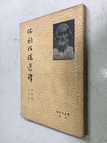 依利阿德选译(1947年版印).