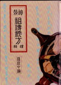 神效祖传秘方  续辑(f)