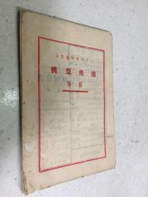 模型飞机特辑(大众航空增刊之一)中华民国三十年八月十四
