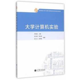 大学计算机实验 李凤霞 9787040383744 高等教育出版社