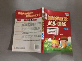 阅读与作文起步训练(一年级)