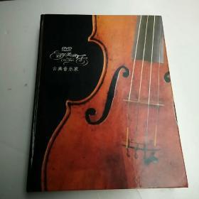 DVD奇美音乐